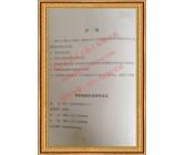 安检-自给开路式压缩空气呼吸器内页1