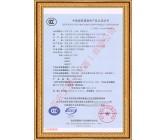 带通讯装置新3C证书