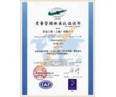 芬安质量管理体系认证证书