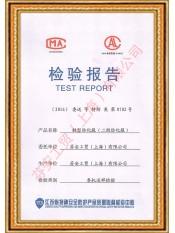 轻型防化服检验报告