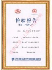 重型防化服检验报告